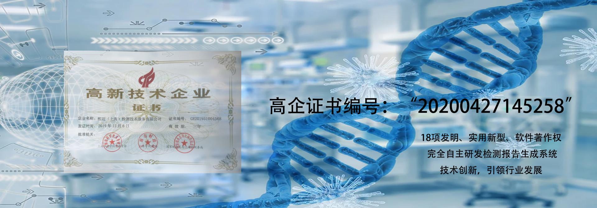 上海熙迈高新技术企业