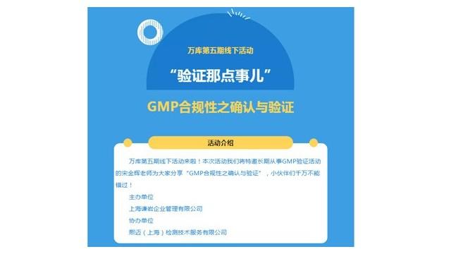 GMP合规性之确认与验证