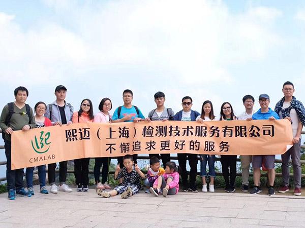 上海熙迈团队