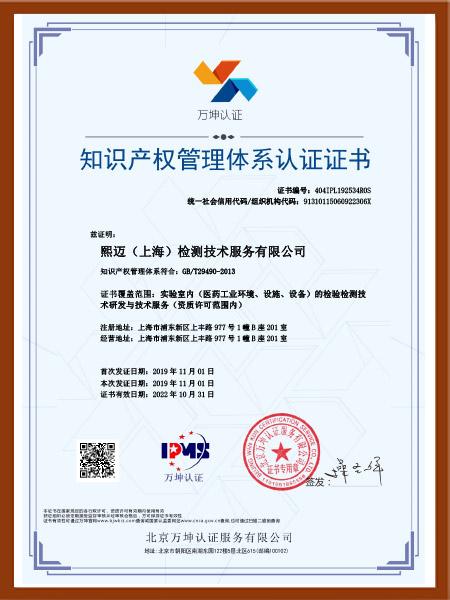 知识产权体系证书(中文)