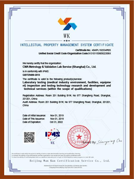 知识产权体系证书(英文)