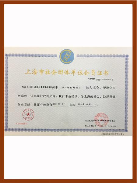 净化协会会员单位证书