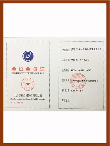 净化协会会员单位证书2