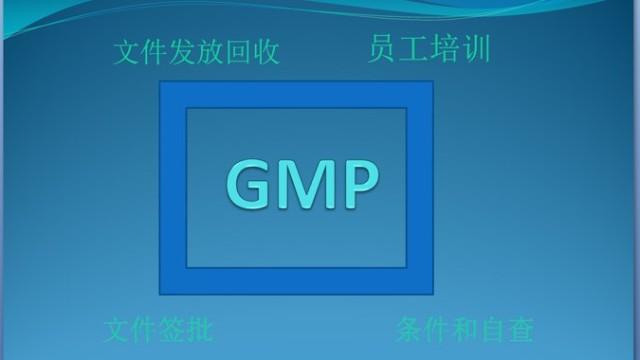 GMP药企应用
