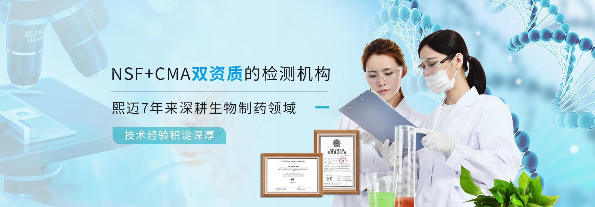 上海熙迈7年来深耕生物制药领域