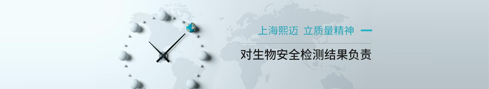 上海熙迈对生物安全检测结果负责