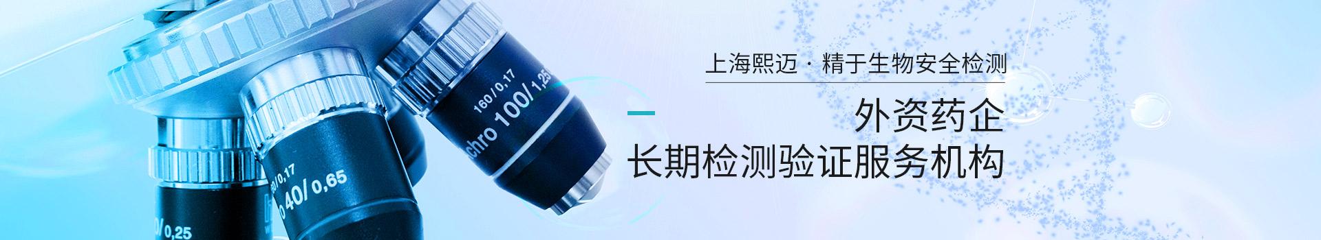 上海熙迈精于生物安全检测