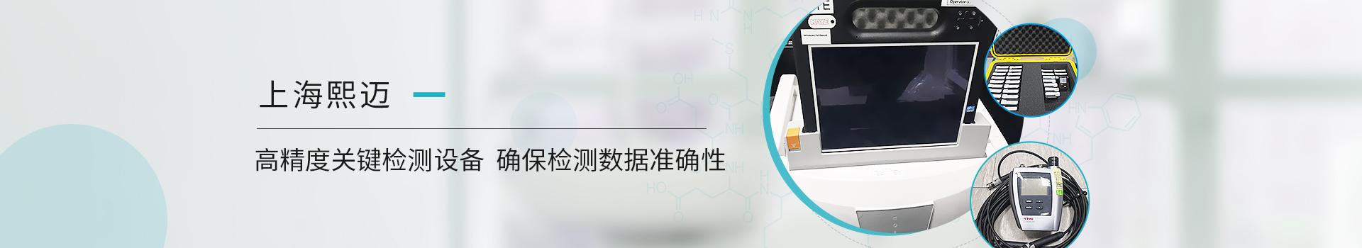 上海熙迈高精度关键检测设备