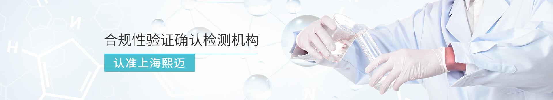 上海熙迈合规性验证确认检测机构
