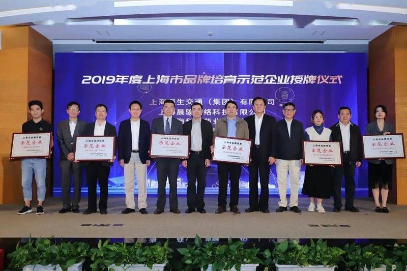 上海市示范企业