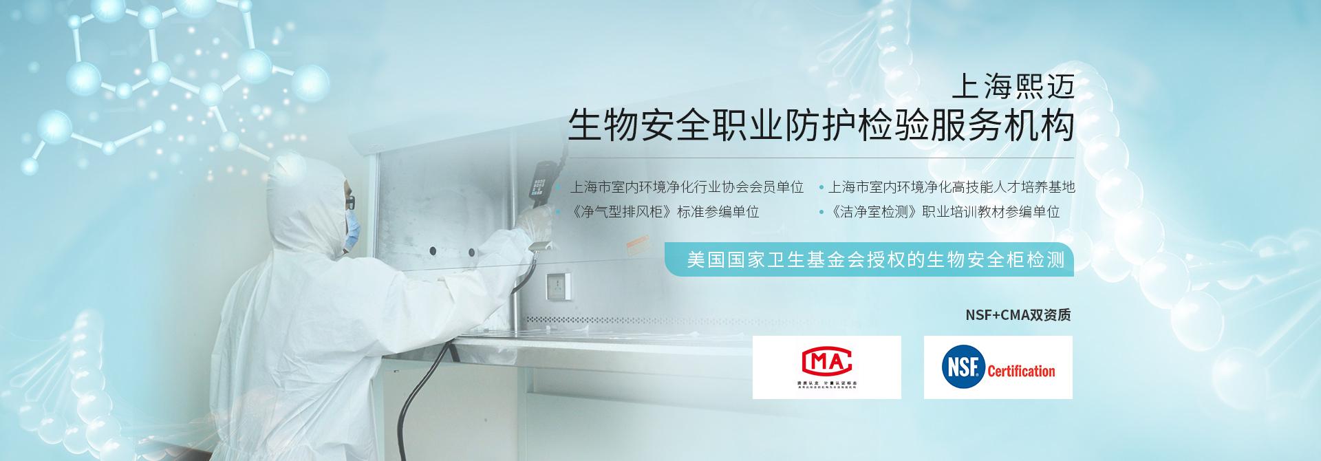 上海熙迈·生物安全职业防护检验服务机构