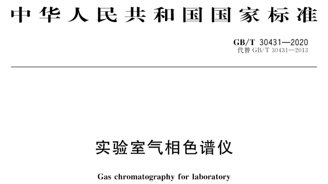 GB/T 30431-2020 《实验室气相色谱仪》