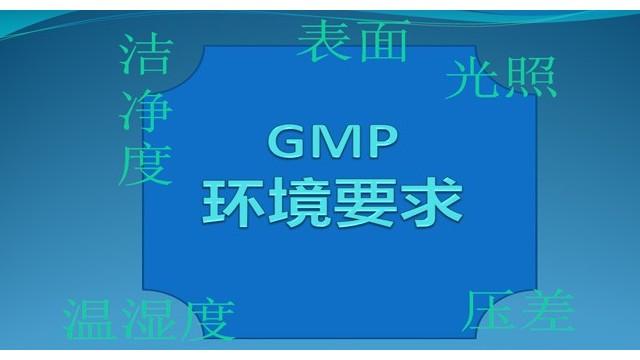 GMP洁净区要求