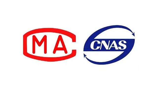 CNAS和CMA的4个基本区别区别
