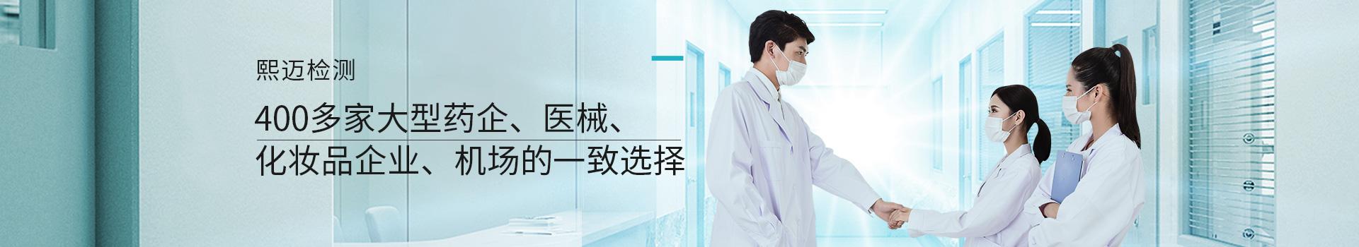 上海熙迈300多家大型药企、机场的一致选择